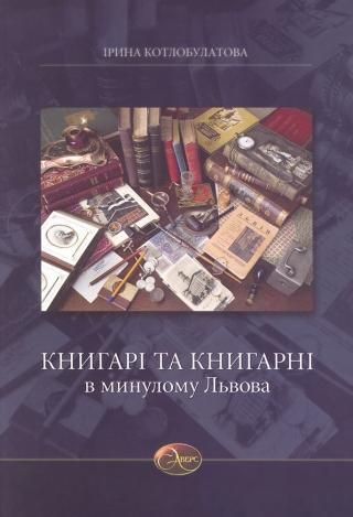 Книгарі та книгарні в минулому Львова