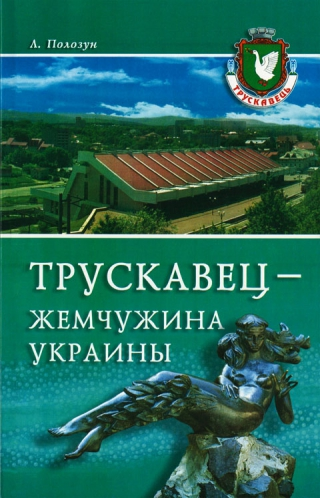 Трускавець — перлина України