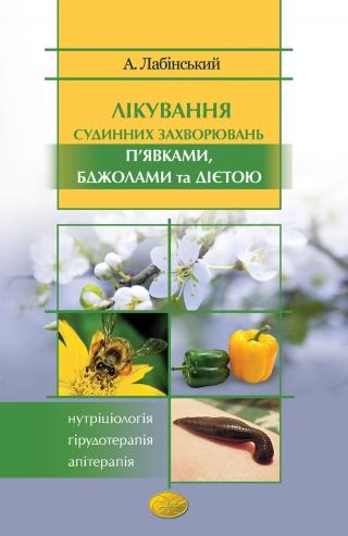 Лікування судинних захворювань п'явками, бджолами та дієтою